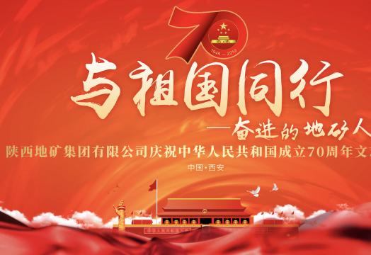 """陕西地矿集团有限公司""""庆祝中华人民共和国成立70周年文艺晚会""""于9月24日正式上演"""