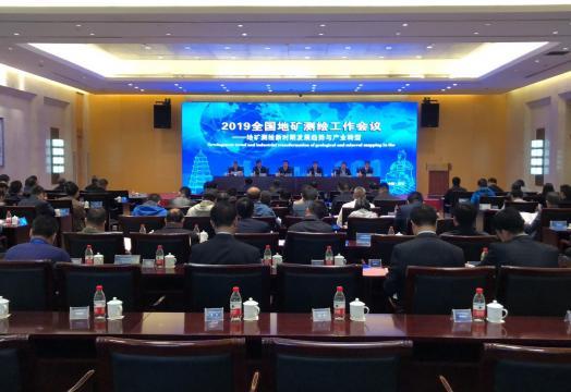 2019全国地矿测绘工作会议在西安召开