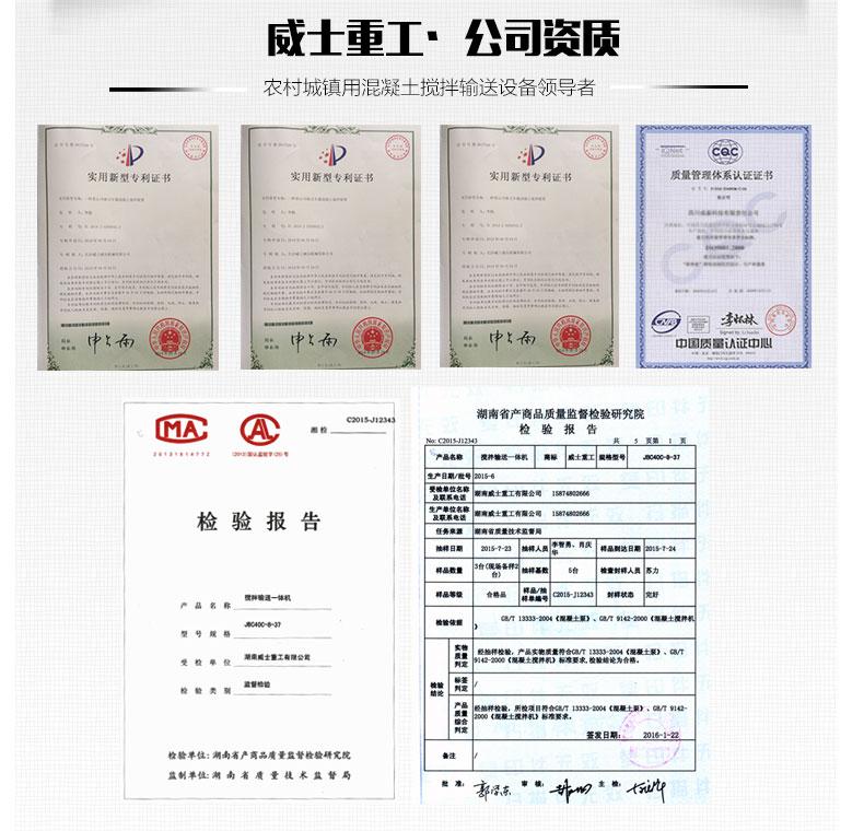 威士重工公司资质证书