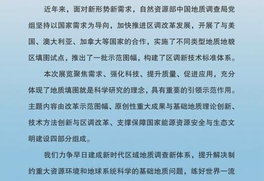 2019年中国区调工作取得了这些重大成果和理论技术创新