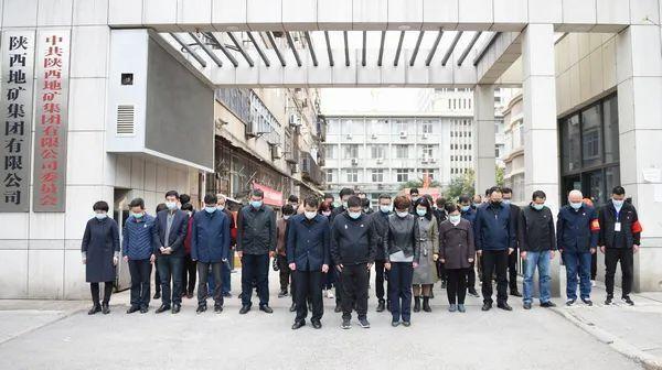 陕西地矿集团干部职工深切哀悼新冠肺炎疫情牺牲烈士和逝世同胞