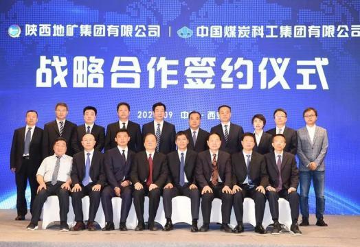 陕西地矿集团中煤科工集团战略合作框架协议签约仪式在西安举行