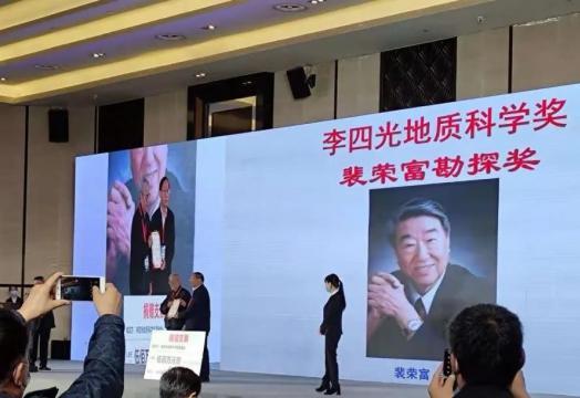 裴荣富院士宣布将毕生积蓄500万元捐献,成立裴荣富勘探奖