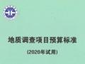 2020中国地质调查局地质调查预算标准出炉,你们还在用2007吗?