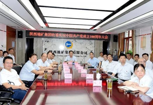 陕西地矿集团组织党员干部职工收听收看庆祝中国共产党成立100周年大会直播