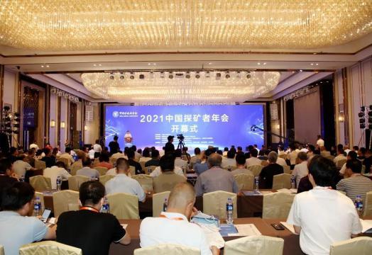 2021中国探矿者年会在西安召开