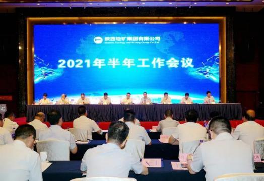 陕西地矿集团召开2021年半年工作会议