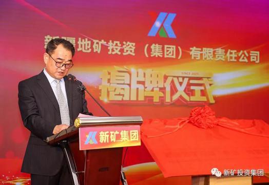 新疆地矿投资(集团)有限责任公司揭牌成立